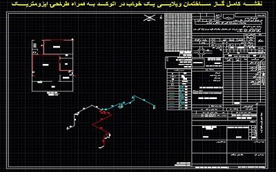نقشه کامل گاز ساختمان ویلایی یک خوابه در اتوکد به همراه طراحی ایزومتریک