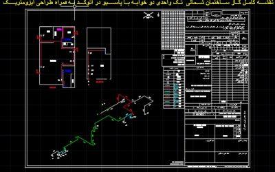 نقشه کامل گاز ساختمان شمالی  تک واحدی دو خوابه با پاسیو در اتوکد به همراه طراحی ایزومتریک