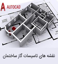 تاسیسات گاز ساختمان